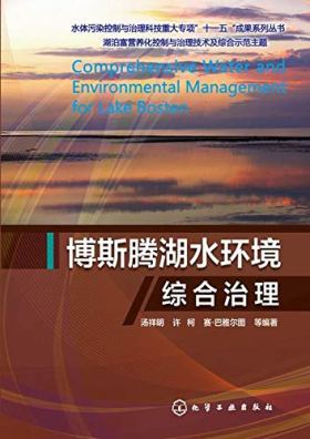 博斯腾湖水环境综合治理