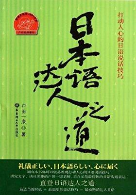 日本语达人之道(附多媒体+MP3光盘)