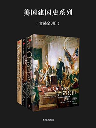 美国建国史系列(套装全3册)