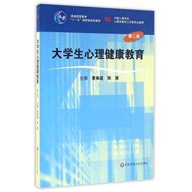 大学生心理健康教育(第二版)