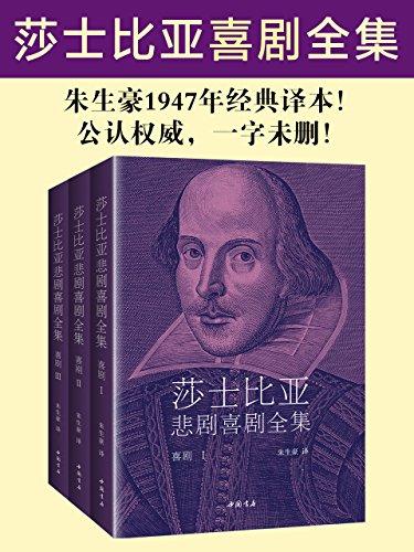 莎士比亚喜剧全集