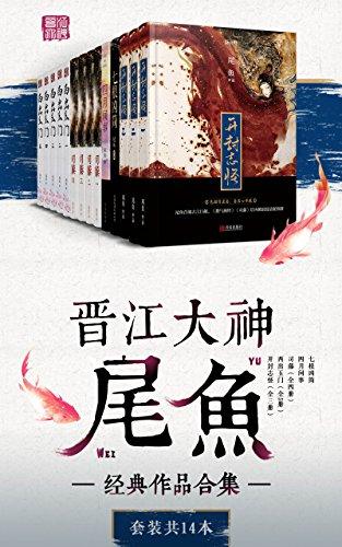 晋江大神尾鱼经典作品合集(套装共14本)
