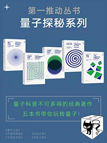 第一推动丛书·量子探秘系列(新版套装共5册)