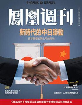 新时代的中日联动  香港凤凰周刊2018年第32期