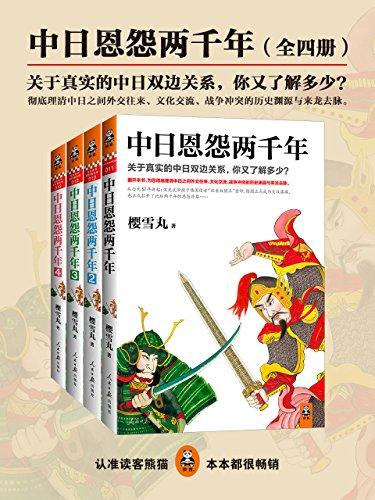 中日恩怨两千年大合集(共4册)