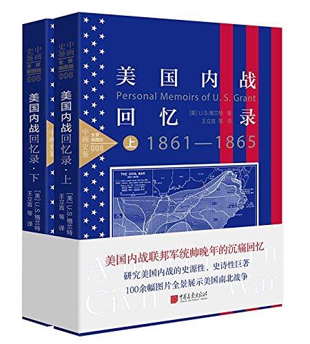 美国内战回忆录(上下册)