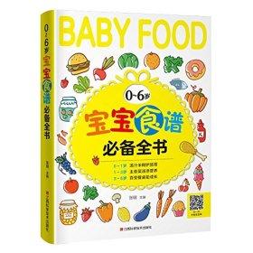 宝宝食谱必备全书(0-6岁)