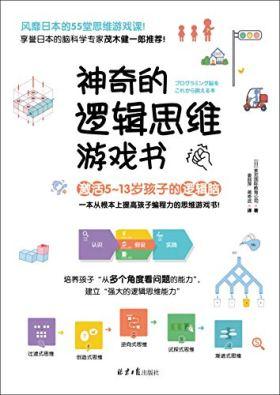 神奇的逻辑思维游戏书 (一本从根本上提高孩子编程力的思维游戏书!55堂思维游戏课,激活5~13岁孩子的逻辑脑!)