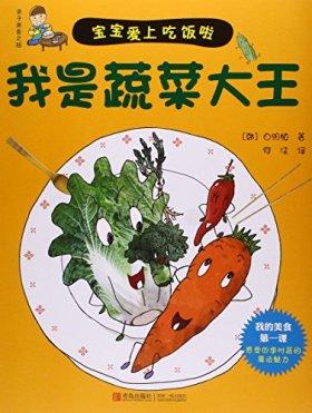 我是蔬菜大王/亲子美食之旅