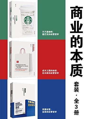 商业的本质套装(全3册)