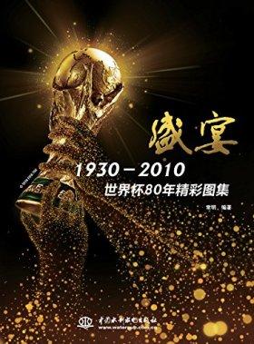 盛宴1930-2010世界杯80年精彩图集
