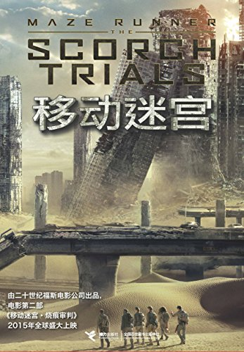 移动迷宫(全三册)