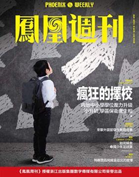 疯狂的择校  香港凤凰周刊2018年第22期