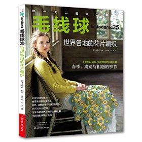 毛线球25:世界各地的花片编织
