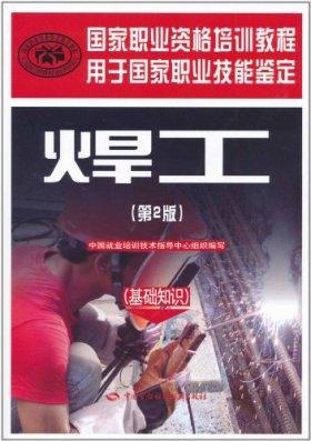 焊工(基础知识)(第2版)