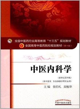 """全国中医药行业高等教育""""十三五""""规划教材·中医内科学"""
