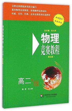 物理竞赛教程(第五版)(高二年级)