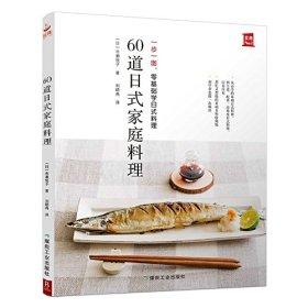 60道日式家庭料理
