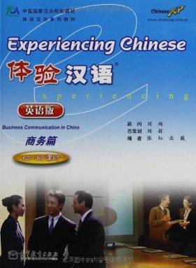 体验汉语:商务篇(60-80课时)(附赠光盘1张)