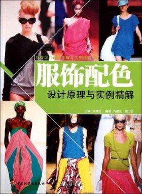 服饰配色:设计原理与实例精解
