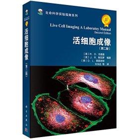 活细胞成像(第2版)