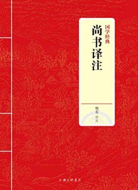 尚书译注 (国学经典)