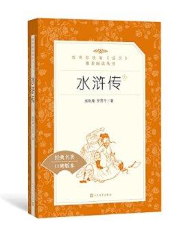水浒传(上下)(套装共2册)(教育部统编《语文》推荐阅读丛书)