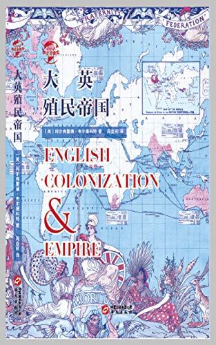 大英殖民帝国