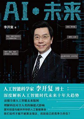 AI·未来(中英双语版本全球同步发售。李开复博士深度解析人工智能未来十年大趋势)