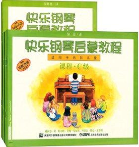 快乐钢琴启蒙教程:C级(套装共3册)(适用于低龄儿童)