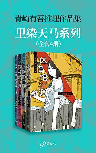 青崎有吾推理作品集:里染天马系列(套装全4册)