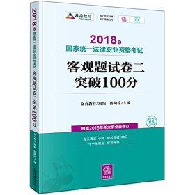 司法考试:(2018)年国家统一法律职业资格考试客观题试卷二突破100分