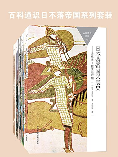日不落帝国兴衰史(全五册)