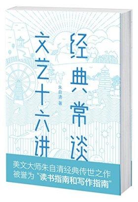 朱自清:经典常谈•文艺十六讲(作家榜经典插图珍藏版)