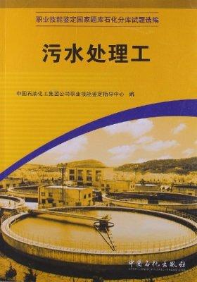 职业技能鉴定国家题库石化分库试题选编:污水处理工