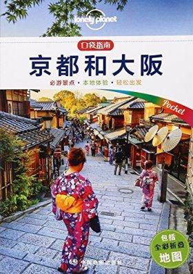 Lonely Planet孤独星球:旅行指南系列 京都和大阪