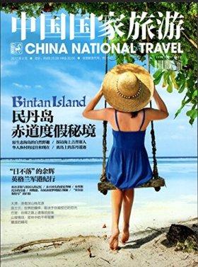 中国国家旅游 杂志2017年4月民丹岛:赤道度假秘境