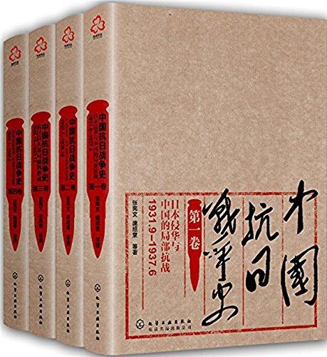 中国抗日战争史(四卷套装)