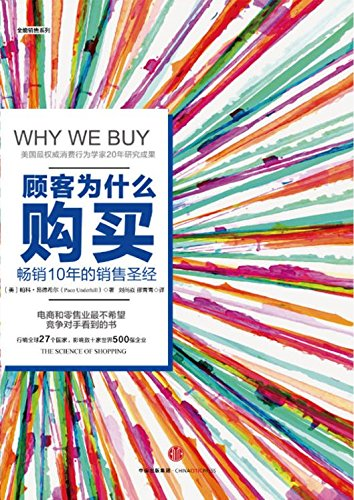 顾客为什么会购买(第三版)