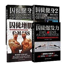 囚徒健身全集(共4册)