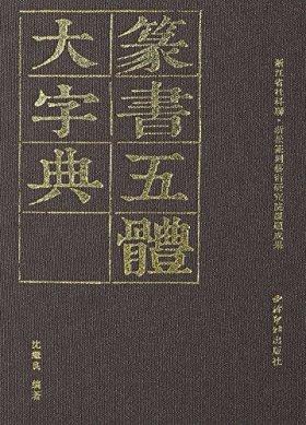 篆书五体大字典