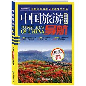 中国旅游导航(地图宝典)(2018版)