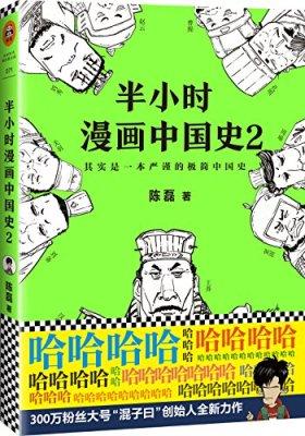 半小时漫画中国史2(签章版)