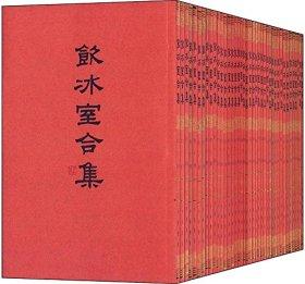 饮冰室合集(典藏纪念版)(套装共40册)