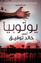 Utopia Arabic cover