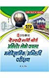 Railway Bharti Board Assistant Loco Pilot Psychological/Aptitude Test