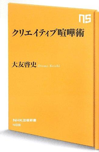 クリエイティブ喧嘩術 (NHK出版新書 408)