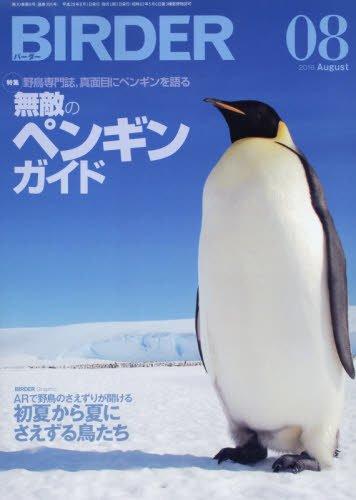 BIRDER(バーダー)2016年8月号 無敵の「ペンギンガイド」