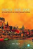 Banaras Wala Ishq