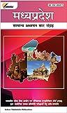 Madhya Pradesh Samanya Adhyayan Saar Sangrah